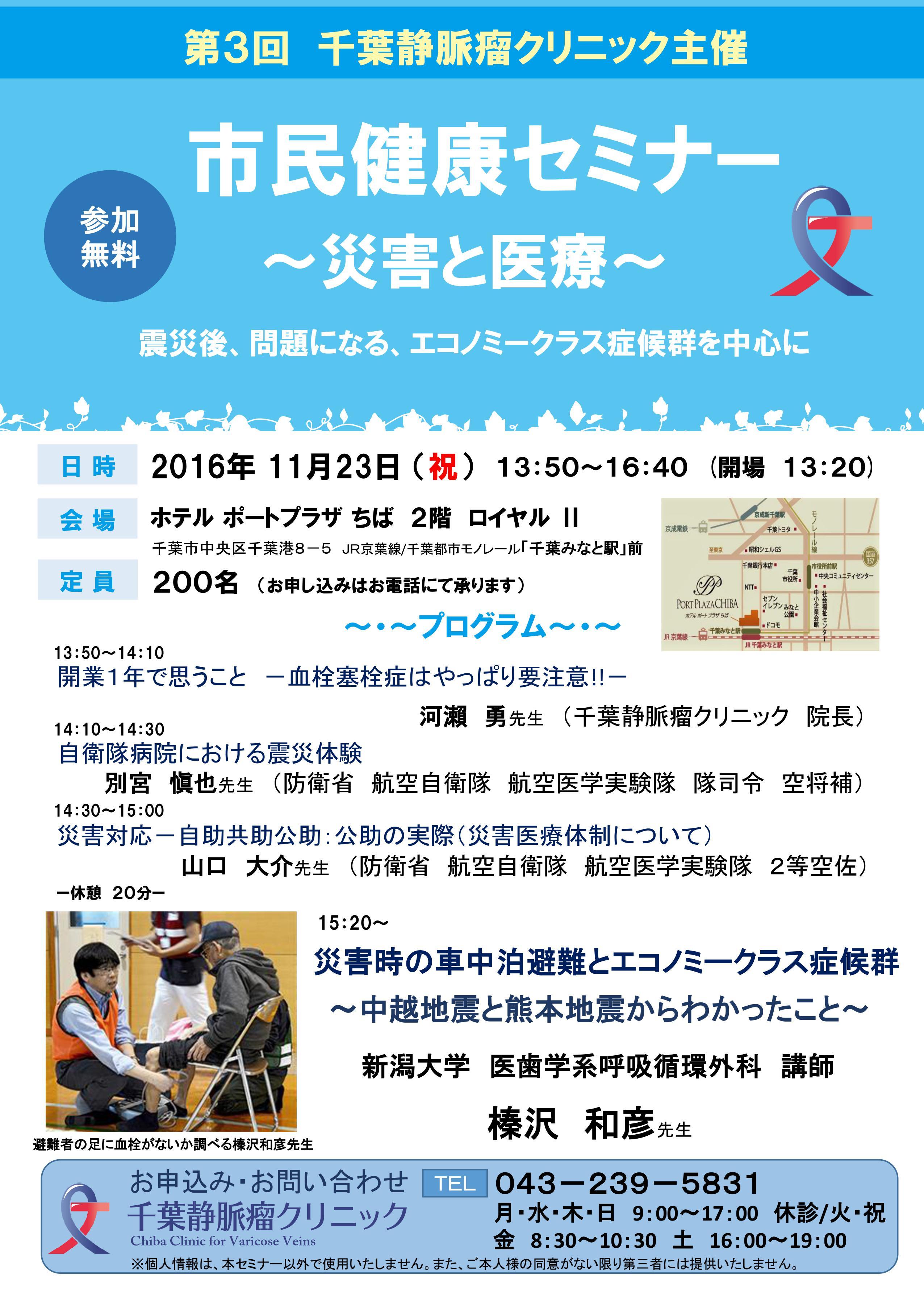 11月23日市民健康セミナーのお知らせ