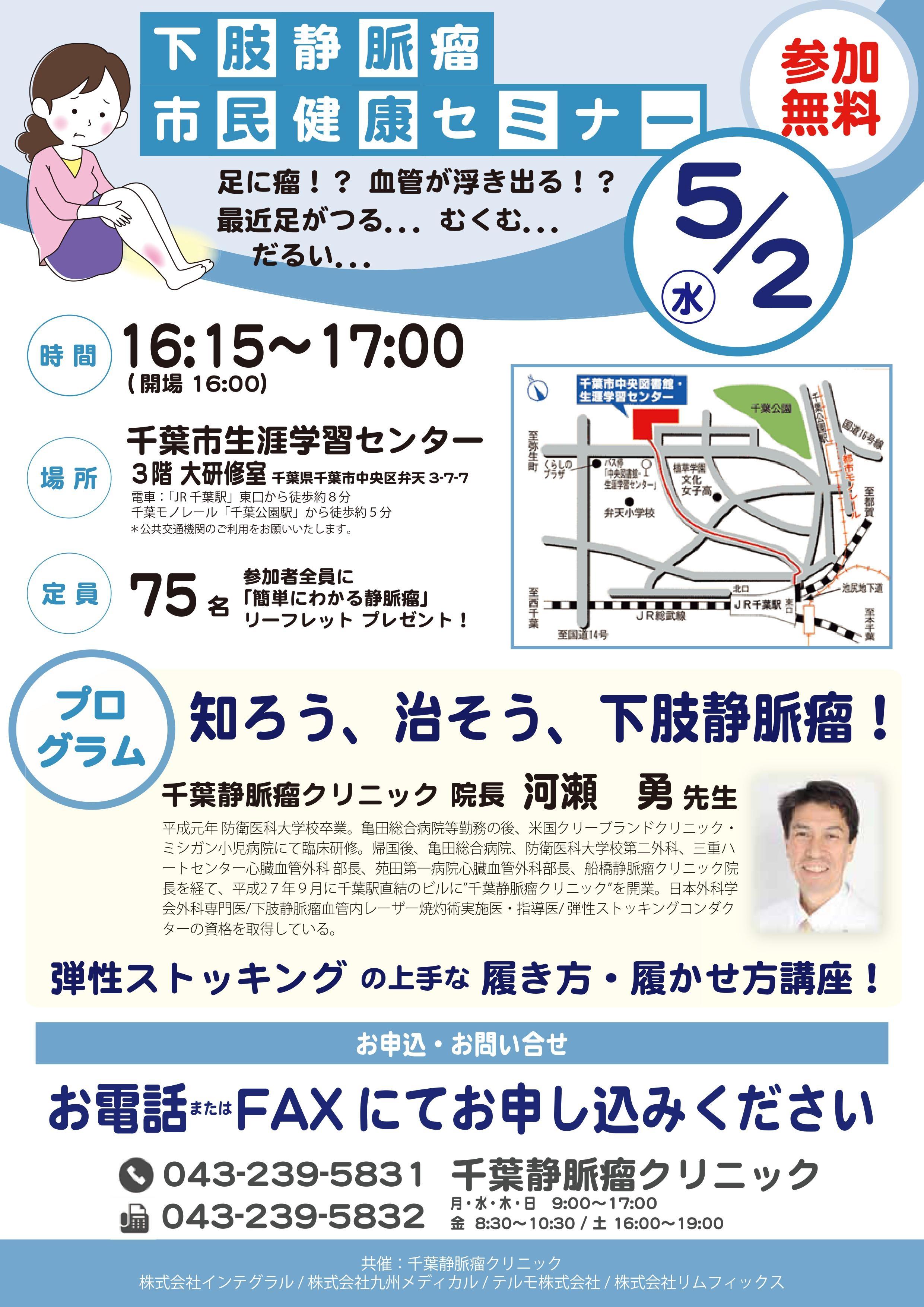5月2日(水)に第6回市民健康セミナーを開催します。