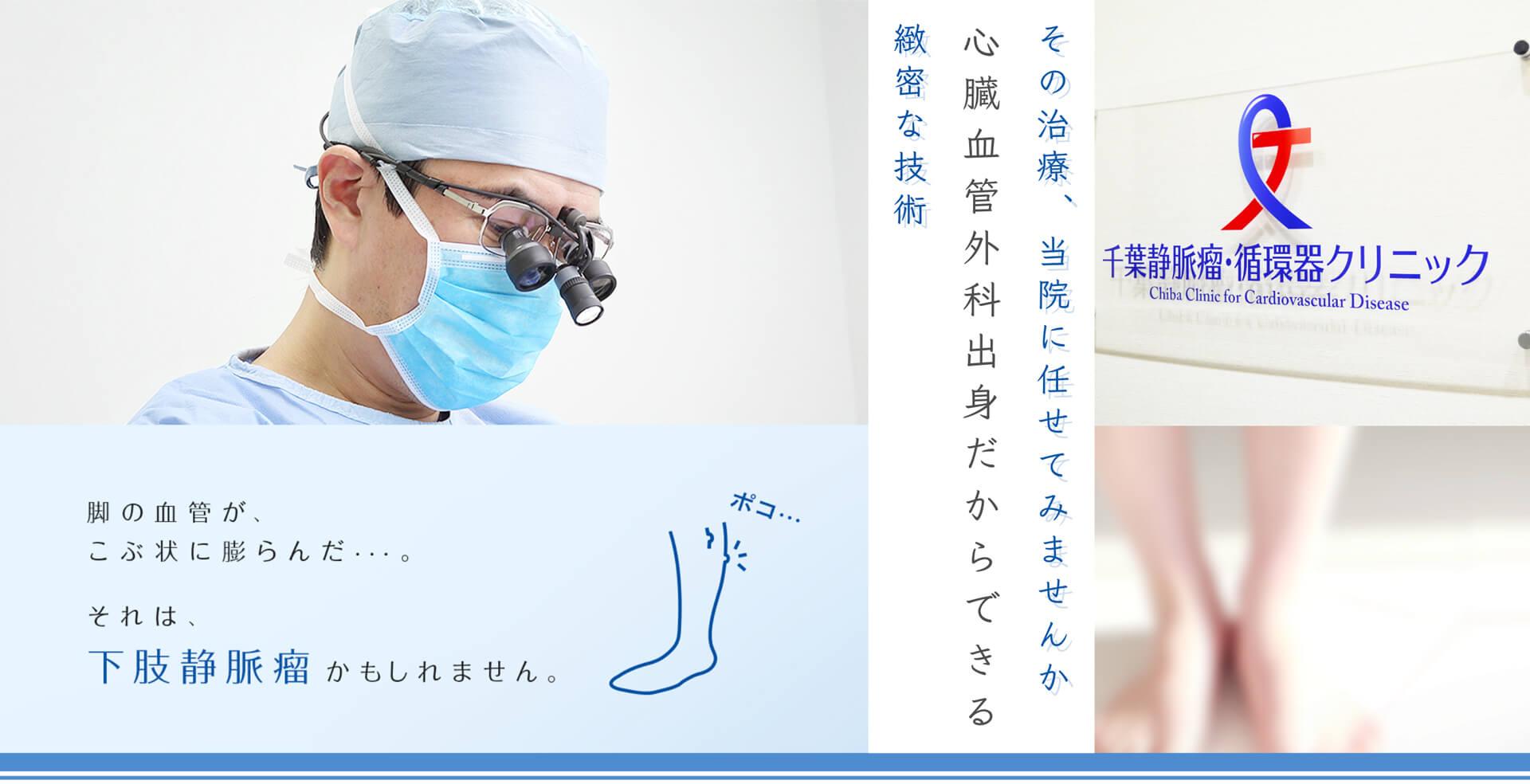 その治療 当院に任せてみませんか心臓血管外科出身だからできる緻密な技術